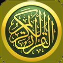 قرآن صوتی آفلاین (کامل)