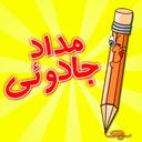 مداد جادویی