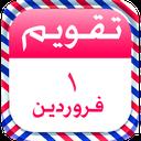 تقویم هوشمند فارسی