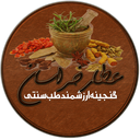 عطار خراسان (طب سنتی)