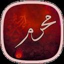 مداحی-سخنرانی-روضه-رینگتون-زنگ محرم