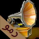 ترانههای ماندگار - نسخه دمو