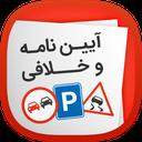 آزمون راهنمایی و رانندگی 96