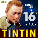 The adventure of TinTin - Destinati