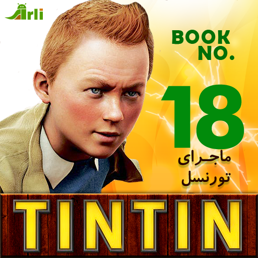 The adventure of TinTin - The CALCU