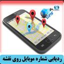 ردیاب سخنگوی شماره موبایل-مکان یابی