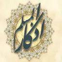 اذکار المسلم فارسی