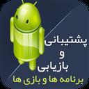 ذخیره و بازیابی اطلاعات تلفن همراه