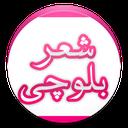 shehre balochi