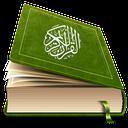 جزء سی قرآن کریم (عم جز)