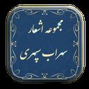 مجموعه اشعار سهراب سپهری