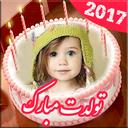 Photo frame of birth 2017