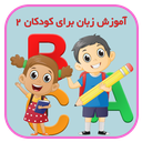 Learn English for Kids 2
