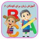 آموزش زبان برای کودکان و نوجوانان 2