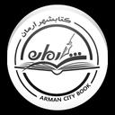 کتابشهر آرمان (سفارش آنلاین کتاب)