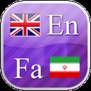 English-Persian Flashcards