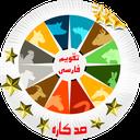 +تقویم فارسی،اذان گو،چندکاره+