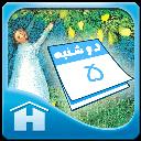 تقویم فارسی امروز