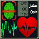 دستگاه فشارخون + تپش قلب