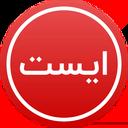 Khalafi , pelakyab استعلام خلافی