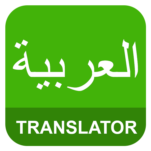 English Arabic Translator