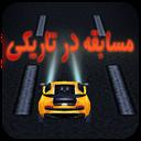 مسابقه در تاریکی (ماشین)