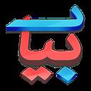 118 و بیاب و گردشگری