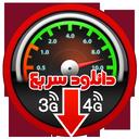 دانلود پرسرعت 3Gو4G