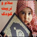 اسلام و تربیت کودک