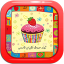 تولد حروف الفبای فارسی