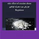 عوارض سو مصرف کوکائین