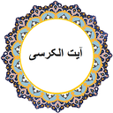 Prayer and Surah Ayat Al-Kursi