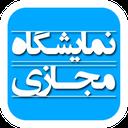 نمایشگاه مجازی مبلمان مشهد