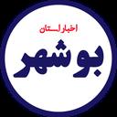 اخبار بوشهر