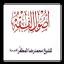 شرح اصول فقه محمدرضا مظفر