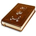 Translation spelling Sheikh Saduq