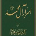 اسرار آل محمد(سلیم بن قیس هلالی)