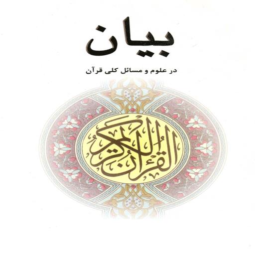 ترجمه البیان(تفسیر و علوم قرآنی)