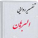 ترجمه تفسیر روایی البرهان