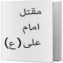 مقتل امام علی(ع)+فارسی