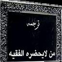 ترجمه من لا یحضره الفقیه