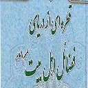 ترجمه کتاب نفیس (القطره)
