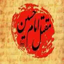 مقتل الحسین شیخ صدوق