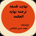 ترجمه نهایه الحکمه-طباطبایی