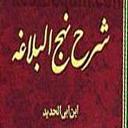شرح نهج البلاغه ابن ابی الحدید