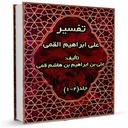 تفسیر علی بن ابراهیم قمی