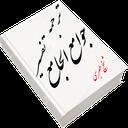 تفسیر قرآن جوامع الجامع