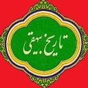 تاریخ بیهقی(مسعودی)