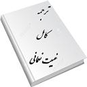 ترجمه غیبت نعمانی