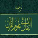ترجمه الاتقان فی علوم القرآن